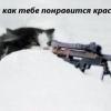 месть )