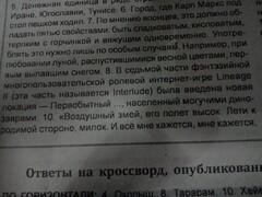 Газета, 8