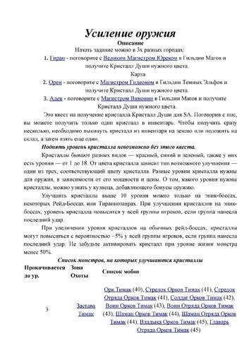 58e0c12bd2fbe_Lineage2-0001.thumb.jpg.a6baf795a7c12a4afe2dc4b0abc03651.jpg