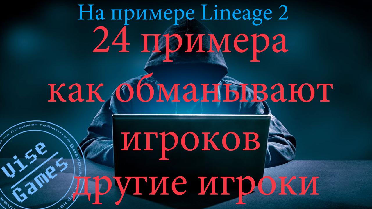 24 варианта обмана.png