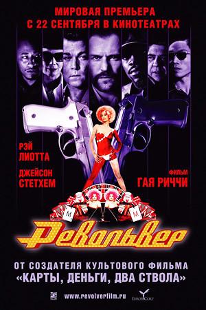Revolver_poster.jpg
