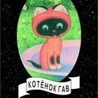 KoTeHokGav