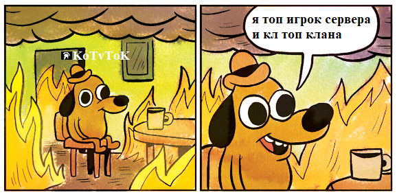 мем-this-is-fine.png
